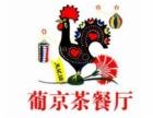 葡京茶餐厅加盟