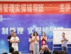 浙江杭州积分制管理培训团队激励宝实操辅导班9月22
