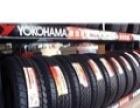 横滨轮胎 型号 205/50R16