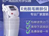 BPP正品1000瓦高功率e光冰点脱毛仪器嫩肤祛斑机多功能美容仪