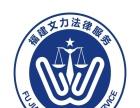 福州免费法律咨询、专业代理各类法律服务