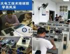 在成都当电工技术员学专业电工技术一般是去电子科大电工培训班