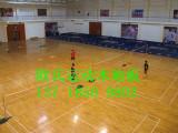 全国包工包料地板渭南篮球场木地板厂家直销 /微信SX2017