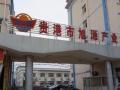 出租西江多用途厂房宏名中学对面可做学生职工生意