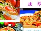 哪里可以学做披萨技术披萨的配方披萨的口味如何