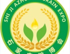 2018中国石家庄国际粮油产业博览会