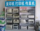 复印机专业维修