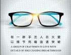 上海宝山爱大爱手机眼镜怎么代理,需要什么条件