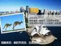 武汉澳洲移民雇主担保186移民签证的申请流程免费