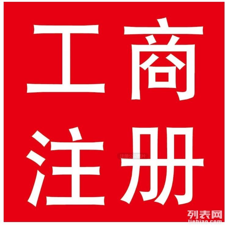专业代办海淀上地所 温泉所 青龙桥所 科技园所工商注册