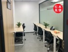 福田车公庙共享办公室出租,地址挂靠有房屋场地证明