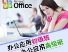 上海办公自动化培训 静安office培训快速学精学透