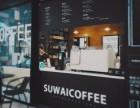 素外咖啡加盟总部在哪?加盟优势有哪些?