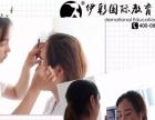 免麻半永久技术--南通化妆美甲美睫皮肤管理培训