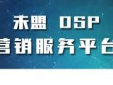 河南未盟信息科技有限公司您身边的大数据精准营销广告及新媒