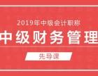 上海会计从业资格证培训班 综合阶段考点精讲