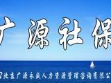 北京各區社保代繳,檔案辦理,補充醫療找廣源永盛