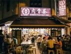 上海松发肉骨茶加盟费多少钱加盟条件?#21152;?#20160;么?