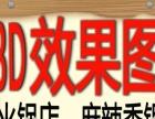 火锅店效果图设计、王婆大虾效果图设计