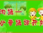 武汉普通话训练标准流利普通话培训
