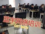 宁津蓝宇网络销售培训中心