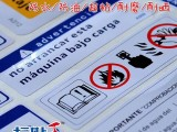 江苏南通星月印刷科技有限公司17年专业制作各类不干胶标签