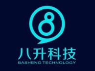 武汉八升科技/武汉八升科技有限公司/武汉软件开发