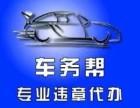 车辆过户年检.入户.免检委托书罚款代缴高速1721