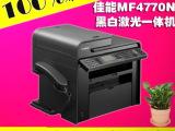 佳能MF4770N 打印一体机 网络打印机 佳能一体机 打印机办