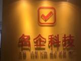 北京名企科技 注冊商標 代辦企業資質