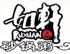 如轩砂锅粥加盟如何 如轩砂锅粥总部