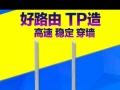 转让品牌TP_link路由器穿墙王