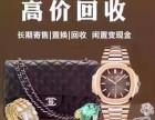 梅州全市回收黄金 铂金 钯金 k金 钻石 苹果手机