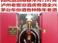 潍坊回收烟酒轩尼诗李察酒瓶子 潍城上门回收路易十三空瓶