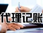 硚口一般纳税人申请 江夏代理记账