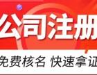 南京专业注册公司 全程专人1对1追踪服务