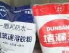 防水材料零售批发