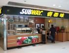 subway赛百味加盟 西餐厅加盟费 全国十大西餐品牌