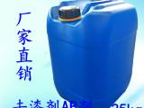 天津循环水101AB剂桶装 润东源漆雾凝聚剂除漆剂98%含量