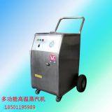 北京饱和干蒸汽清洗机高压蒸汽洗车机风机盘管免拆清洗机
