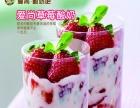 爱尚鲜奶酸奶吧