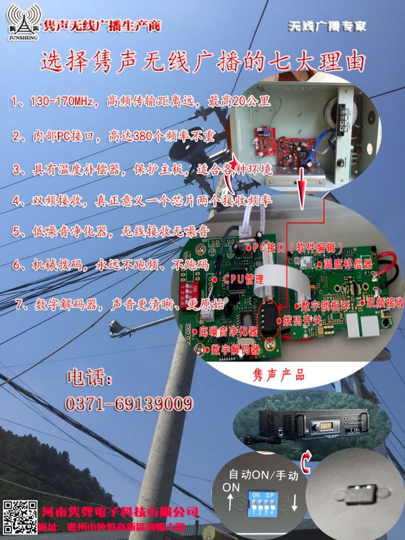应急广播村村响-四川农村广播设备厂家