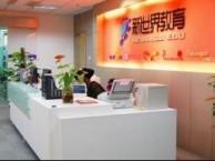 上海新世界小语种卡通培训