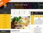 台州网站建设 PC网站+手机网站+微信公众号