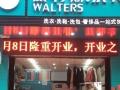 威特斯国际洗衣惠城店