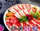 韩悦韩式烤肉加盟费用 烧烤 投资金额 5-10万元