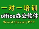 成都office辦公自動化 word exceL培訓 一對一