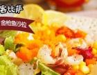 漳州披萨加盟店,披萨+小吃,月入5万,高利润低成本