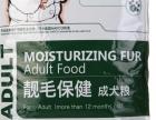 北京麻瓜宠物食品-功能粮-诚招绍兴区域经销商