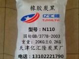 天津亿汇隆化工科技有限公司超耐磨橡胶炭黑N110
